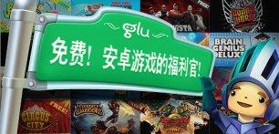 Glu Mobile安卓游戏合集