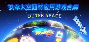 我和太空有个约会 安卓太空题材应用游戏合集