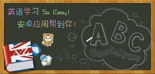 英语学习 So Easy!安卓应用帮到你!