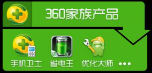 360精品手机应用 让您的手机焕然新生