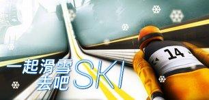 一起滑雪去吧!安卓滑雪游戏推荐