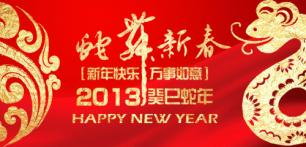 与蛇共舞迎新年 春节安卓应用推荐