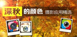 抓住深秋的美丽色彩 安卓摄影应用精选
