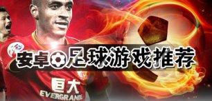 恒大加油,中国足球加油!安卓足球游戏推荐
