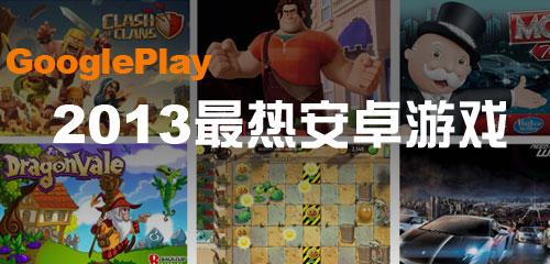 Google Play 2013年玩家最喜欢的安卓游戏