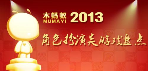 木蚂蚁2013 年度角色扮演类游戏大盘点
