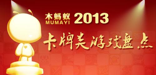 木蚂蚁2013 年度卡牌类游戏大盘点