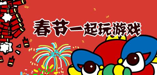 开开心心过大年 春节和小伙伴们一起玩游戏