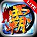 霸龙舞三国-南蛮大战 V2.0