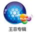 中国电信爱音乐精选集-王菲专辑 V1.0