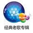 中国电信爱音乐专辑-经典歌曲 V1.0