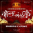 中国帝王私密生活录 V1.0