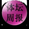 体坛周报 V1.7.1