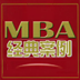 MBA经典案例 V1.0.3