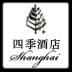 上海四季酒店 V1.3
