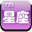 TG星座 V2.3