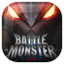 战斗精灵完整版 Battle Monster V1.1.8