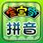 宝宝学拼音 V1.0.6