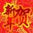 新年短信祝福 V3.1.2