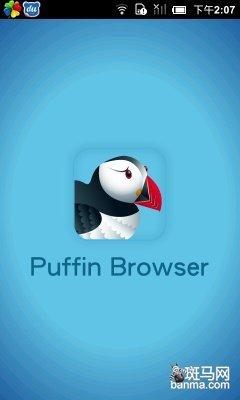 不用翻墻隨便看 安卓Puffin瀏覽器評測