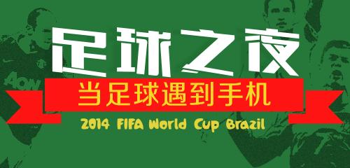 四年一度世界杯 让我们手机上享受足球