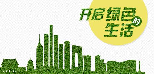 让我们爱护地球,小木带你绿色生活