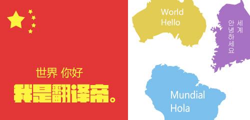 精通多国语言书写 看啥咱都能看的懂