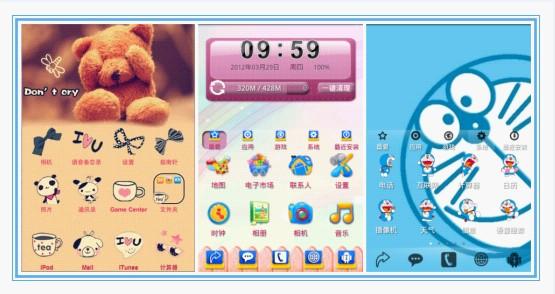 打造小清新手机 安卓桌面美化全教程