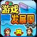 游戏发展国汉化版 Game Dev Story