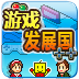 游戏发展国汉化版 Game Dev Story V1.0.5