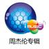 中国电信爱音乐精选集-周杰伦专辑-icon