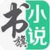 書旗小說 V10.8.6.84
