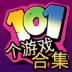 101個游戲合集 101-in-1 Games