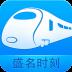 盛名列车时刻表 V2018.08.10