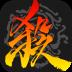三国杀精简版(国庆专版) V2.9.5