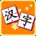 我爱汉字—儿童拼音幼儿识字