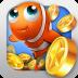 捕鱼达人 Fishing Joy V1.9.1