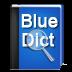 深藍詞典 BlueDict