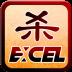 Excel三國殺版