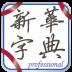 新华字典 V5.3.0