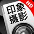 印象摄影HD for pad