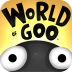 粘粘世界 World of Goo