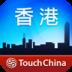 香港导览-TouchChina