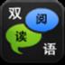 恒特嘉英语双语阅读 V1.71