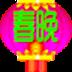 2012春晚节目单(央视版)