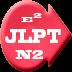 易考试-JLPT日语能力测试N2真题