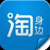 淘身边-icon