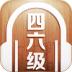 英語四六級聽力真題 V3.2.0