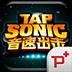 音速出击 Tap Sonic V1.0.6