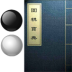 围棋宝典-icon